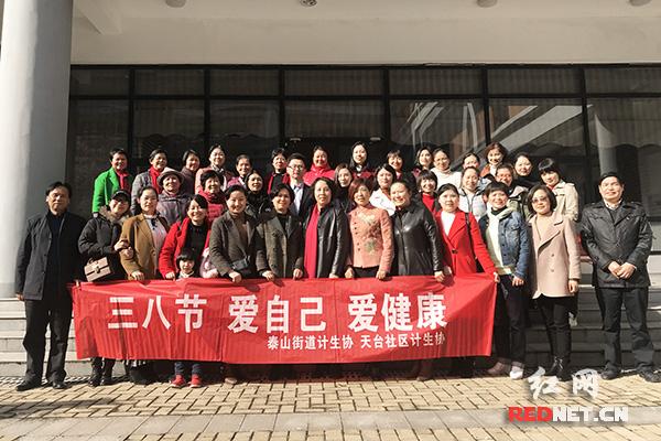 bob娱乐:株洲市天元区泰山街道、天台社区开展妇女节计生宣传活动