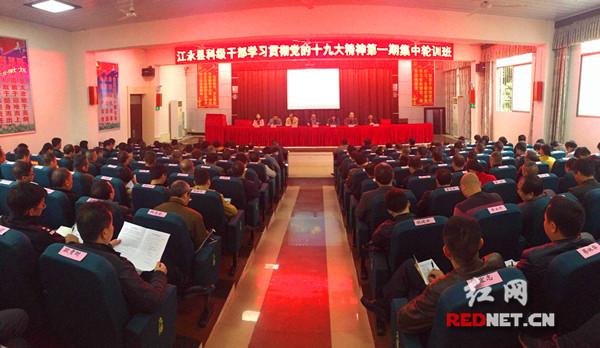 江永县举办科级干部学习贯彻党的十九大精神轮训班
