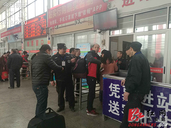 春运收官:东安平安运送旅客72.36万次