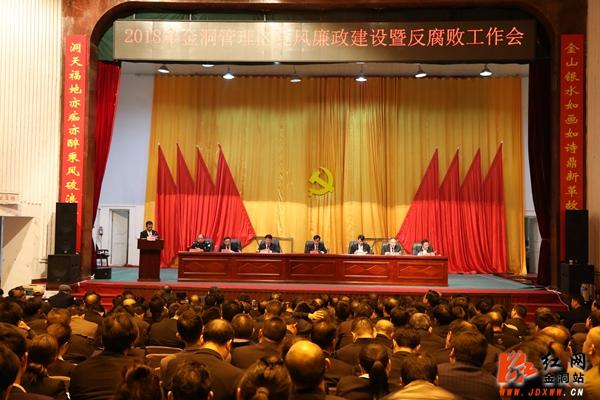 """金洞:召开反腐会 打好""""预防针"""""""