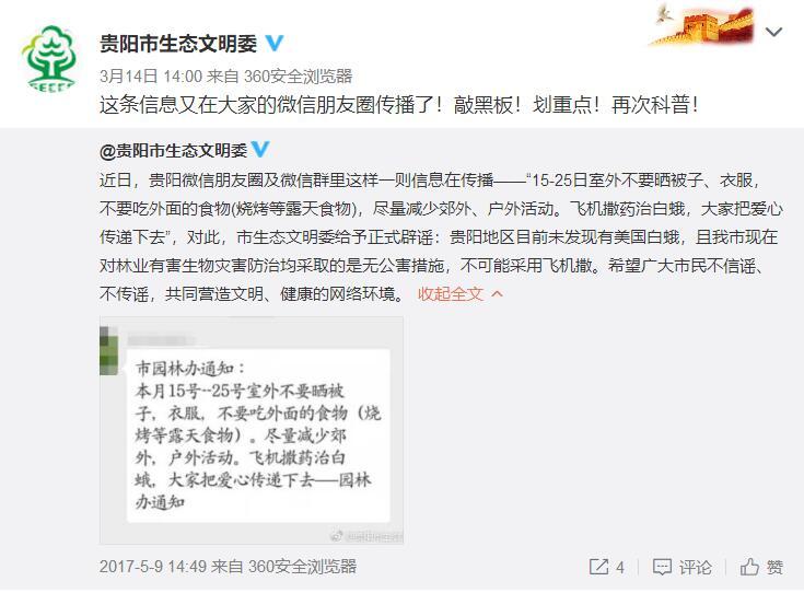 据了解,其实这条谣言在2017年5月和2016年5月,曾刷屏贵阳人的朋友圈,而且在贵州境内,未曾发现过这种世界性检疫害虫,飞机撒药防治一说子虚乌有。通过网络检索,记者发现,不止是贵阳,这条通知早已攻占北京、兰州、长沙、烟台、南京、乌鲁木齐等多地市民的朋友圈,而官方也曾多次现身辟谣。   相关链接:白蛾是什么?