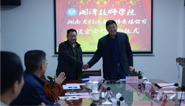 """湘潭技师学院与吉祥汽车再""""牵手""""!开启校企互助全新模式"""