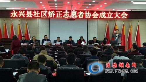 湖南省首个社区矫正志愿者协会在永兴县成立