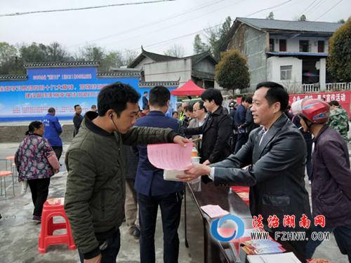 """2018年湖南省""""送法下乡""""(洪江市)集中示范点活动举行"""