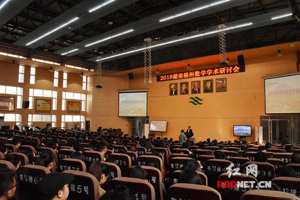 2018湖南郴州数学学术研讨会在湘