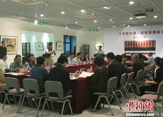 《中华大典·历史地理典》首发以书载道促文化传承