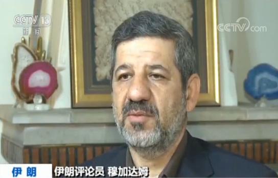 伊朗评论员 穆加达姆