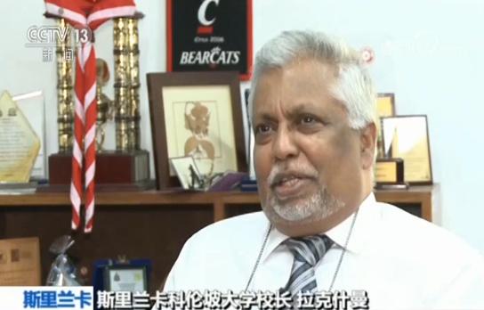斯里兰卡科伦坡大学校长 拉克什曼