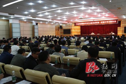 宁远县委理论学习中心组举行2018年第一次集中学习