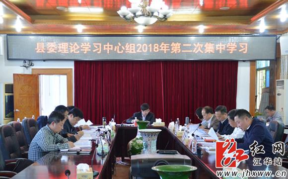 江华县委理论学习中心组举行2018年第二次集中学习