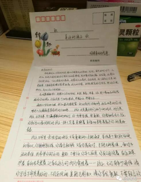 解战龙写给受捐者的一封信。