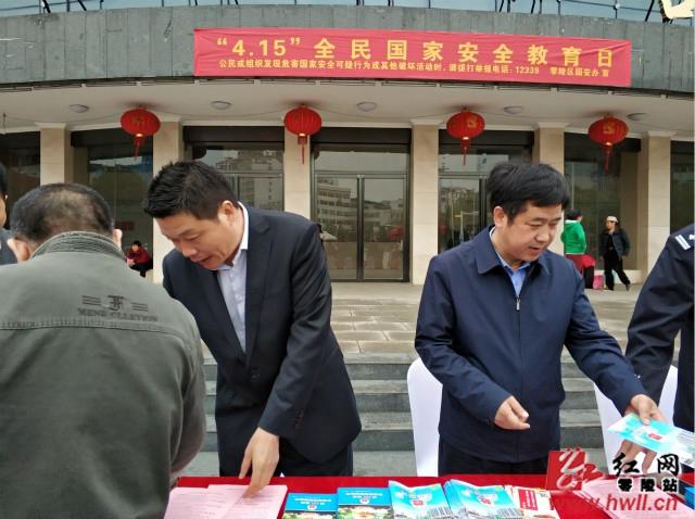 """零陵开展""""4.15""""全民国家安全教育日宣传活动"""