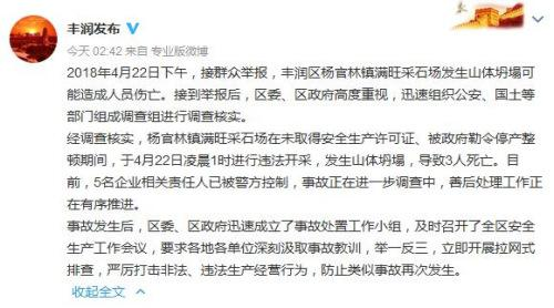 唐山一采石场违法盗采坍塌致3人死5责任人被控制