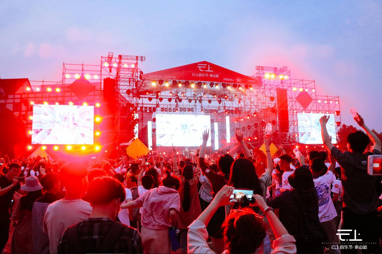 民谣摇滚电音嘻哈 网易云音乐云上音乐节唱响泰山展现原创音乐魅力