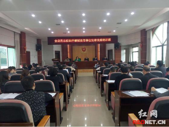 新化县开展药品医疗器械法律法规及质量管理培训
