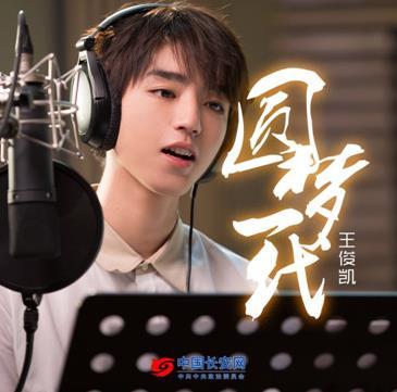 王俊凯励志新歌《圆梦一代》酷狗首发 掀评论热潮