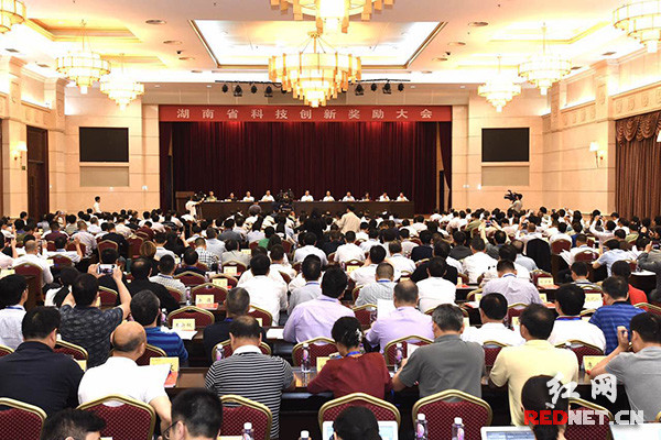 快讯 2017年度湖南省科学技术奖励大会在长召开 211个项目获奖
