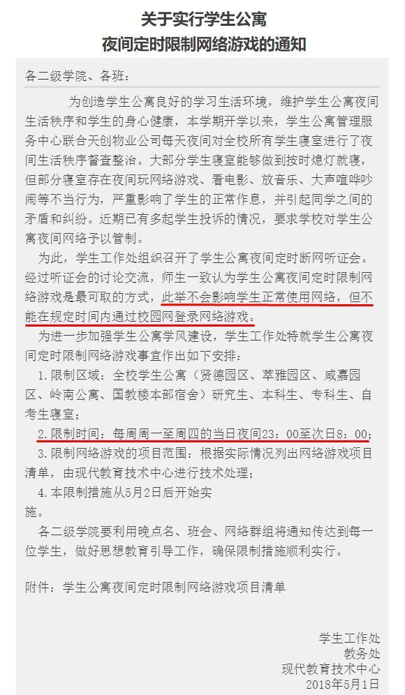 湖南一高校用技术手段每周4天禁止宿舍半夜打