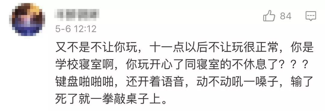 湖南一高校用技术手段每周4天禁止宿舍半夜打游戏