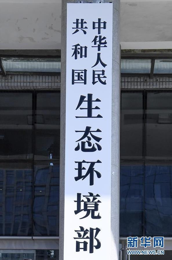 这是中华人民共和国生态环境部的牌子(4月16日摄)。(图片来自:新华网)