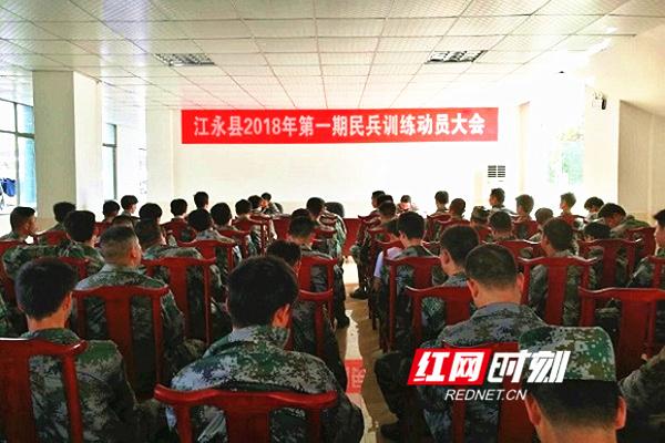 江永县召开2018年第一期民兵训练动员大会