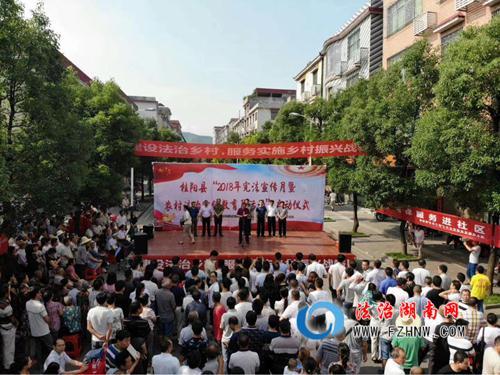 桂阳县2018年宪法宣传月暨农村法治宣传月活动启动