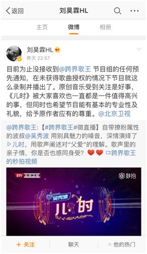 《跨界歌王》和QQ音樂侵權《兒時》上熱搜 網友呼吁尊重原創音樂人