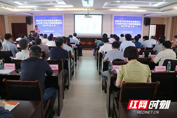 5月23日,湖南省(长沙市)集成电路设计与应用产业技术创新战略联盟