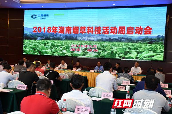 2018年湖南烟草科技活动周开幕,重点关注烟叶生产的创新。