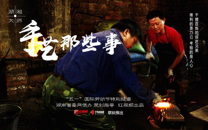 【湖湘大师―手艺那些事】千锤百炼的铁匠兄弟