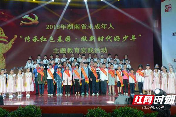 """湖南省未成年人""""传承红色基因·做新时代好少年""""活动举行图片"""