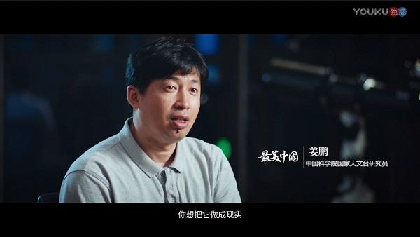 """《最美中国》探秘""""中国天眼""""fast 优酷勇担社会责任"""
