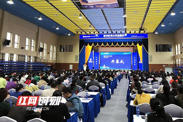 宁乡首届教育高峰论坛举行 探讨基础教育改革与未来