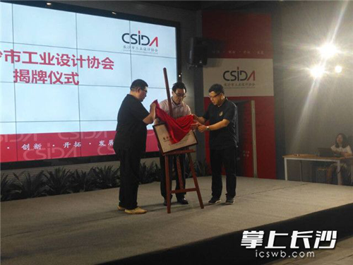Changsha to make China Design shine around the world