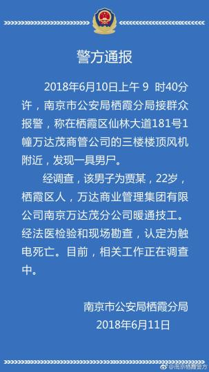 南京万达茂楼顶发现一具男尸警方调查系触电身亡