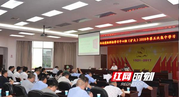 永州市林业局党组理论学习中心组(扩大)开展2018年第五次集中学习