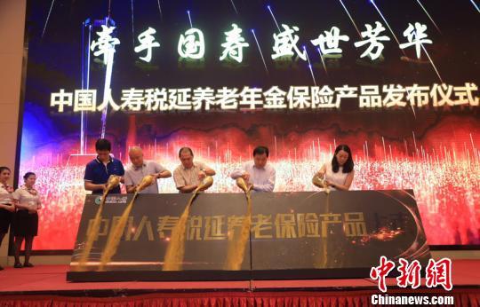 中国人寿首推个人税收递延型养老年金保险