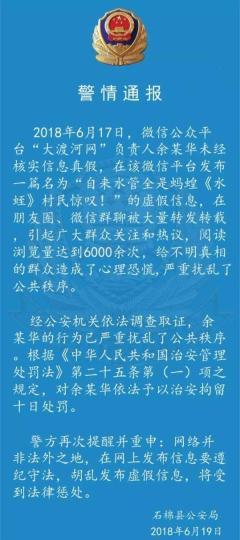 四川石棉一自媒体负责人发布虚假信息被拘留十日