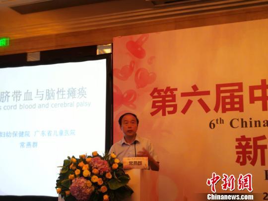 中国脐带血大会在广州举行脐血治疗脑瘫试验受关注