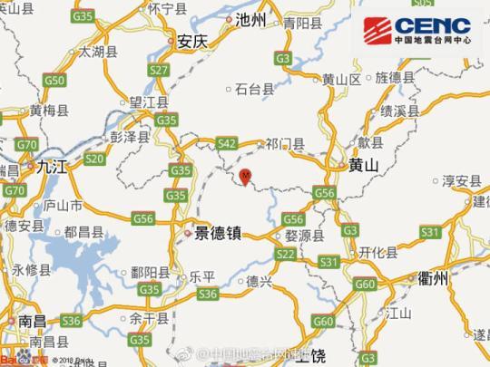 江西浮梁县发生3.6级地震安徽黄山市有震感