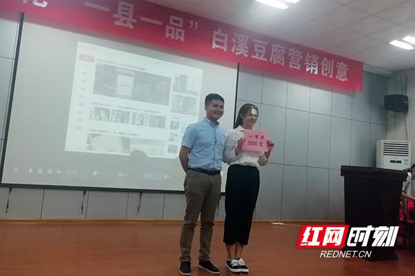 白溪豆腐第一届创意营销创业大赛收官 部分优秀创意将落地实施