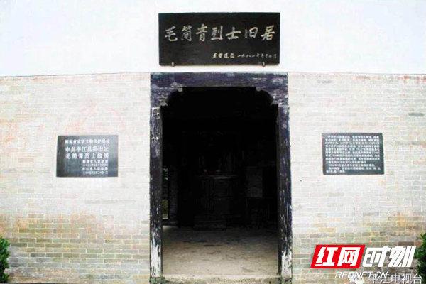 平江:毛简青故居升级即将完成 预计7月10日对外开放