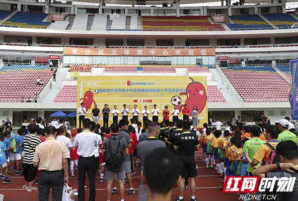 长沙国际青少年足球夏令营开幕 12支队伍将酣战一周