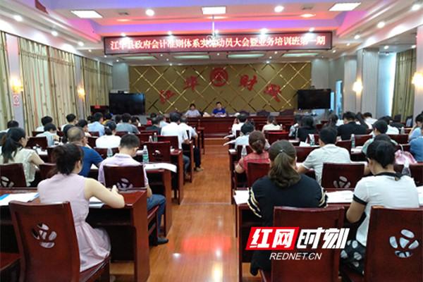 江华县举办政府会计准则体系实施动员大会暨业务培训班