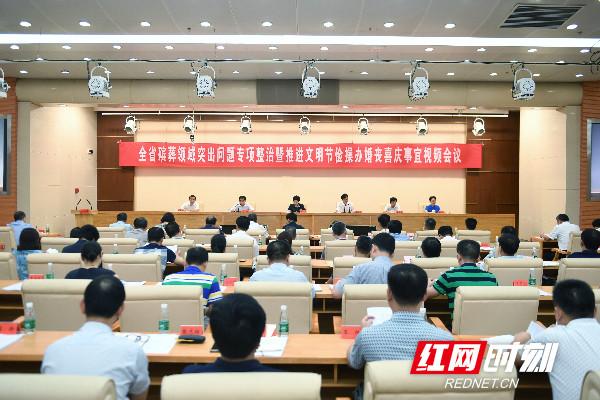 文明节俭操办婚丧喜庆事宜 湖南216万党员和公职人员签订承诺书