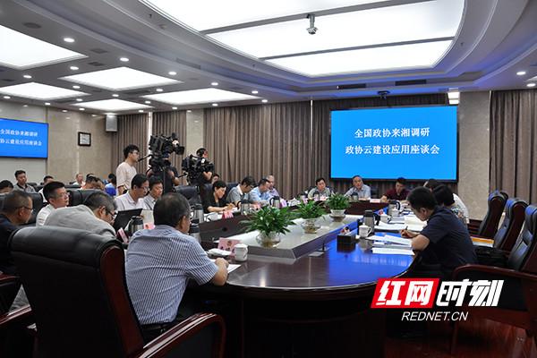 全国政协调研组来湘调研 共话互联网+履职