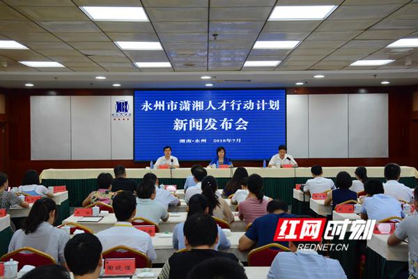 永州出台潇湘人才行动计划:未来五年人才总量达到35万