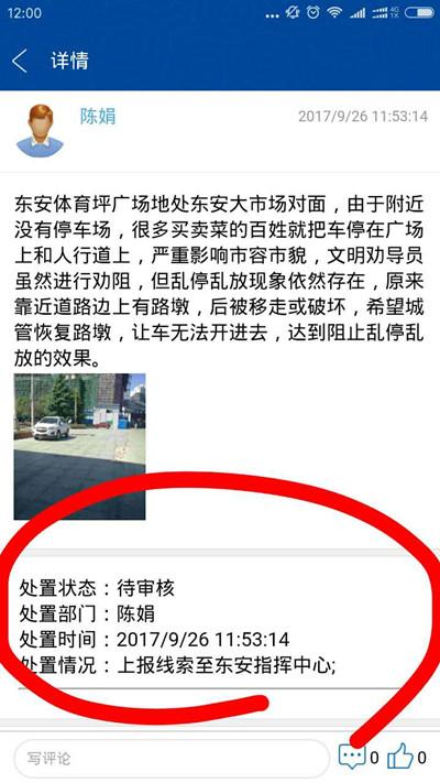 """用好用活政协云永州探索创新微建议办理""""永州模式"""""""