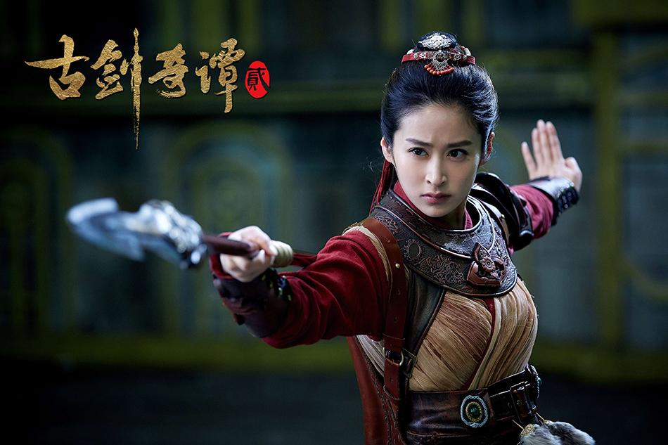 颖儿《古剑奇谭2》今日上线 红装软甲展霸气女友力