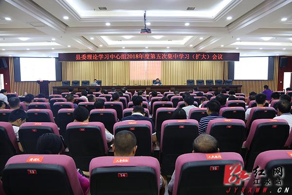 江永县委理论学习中心组举行第五次集中学习(扩大)会议